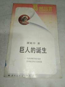 """巨人的诞生-""""毛泽东现象""""的意识起源及中国近代政治文化的发展,"""