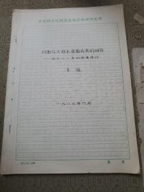 李雄博士手写论文《均衡与大地水准面异常的研究--过去二十年的进展述评》一本40页 (非印刷品)