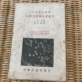 民国24年:细菌之变异及菌解素(自然科学小丛书)