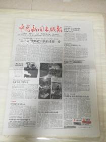 中国新闻出版报2006年1月10日(4开八版) 走出去战略迈出新的重要一步;共铸中华文化新辉煌;当好第一读者营造和谐环境;报刊改革继续推进适当扩大试点范围
