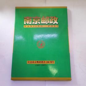 南京邮政 纪念南京邮政创办100周年(1897-1997)精装有外套