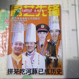 厨艺先锋2003年第一期