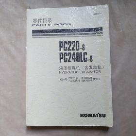 零件目录PC220-8、PC240LC-8液压挖掘机(含发动机)