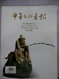 中华文化画报2012.9(总163期)