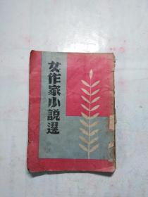 民国时期出版   女作家小说选