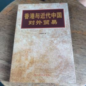香港与近代中国对外贸易.
