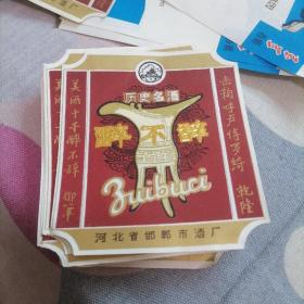 醉不辞 邯郸市酒厂