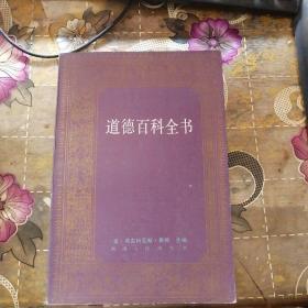 道德百科全书