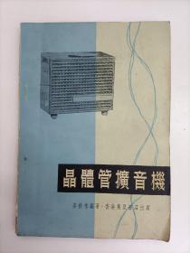 晶体管扩音机