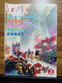 江门文艺  1999. 3 总202期