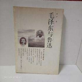 毛泽东与鲁迅