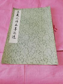 王羲之传本墨迹选【历代法书萃英】(8开、字帖类)