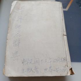 中外地名辞典(中华民国十二年)