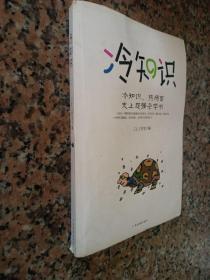 冷知识:冷知识,热场面 史上超强杂学书