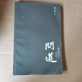 问道(第5辑·2011)