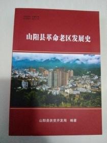 山阳县革命老区发展史