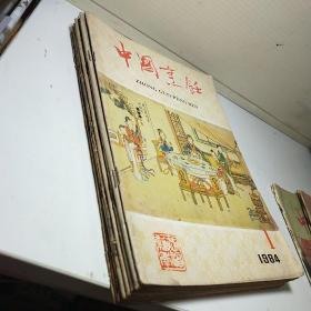 中国烹饪1984年(1 3 4 5 6 11 12)7本合售