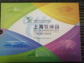 上海世博园邮票珍藏(5张邮票含信封和邮戳)(共65张邮票)【邮票全】