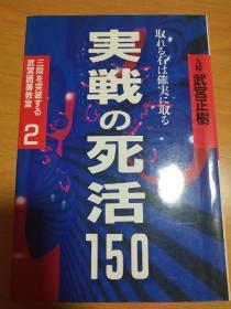 【日文原版围棋书】实战的死活150(武宫正树九段  著)
