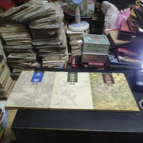 清六家画丛3册合售:王翚画集、王时敏画集、恽寿平画集