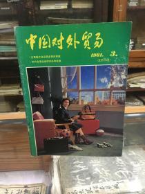 中国对外贸易 1981 3