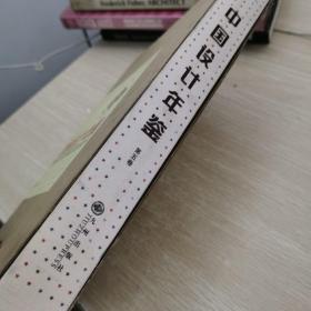 中国设计年鉴. 2002-2004. 2004-2004..