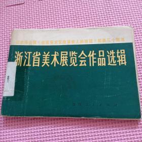 浙江省美术展览会作品选辑——纪念毛主席《在延安文艺座谈会上的讲话》发表三十周年(1972年1版1印)24张全