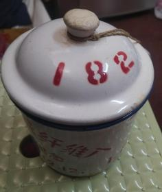 北京合成纤维厂,开工纪念茶缸