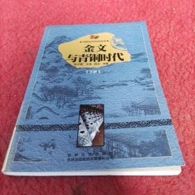 中国文化知识读本:金文与青铜时代(下)
