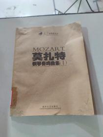 莫扎特钢琴奏鸣曲集 I