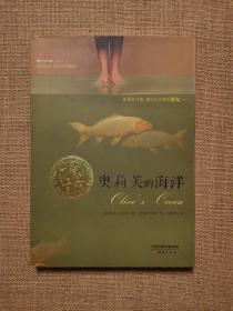 奥莉芙的海洋(国际大奖小说·成长版)