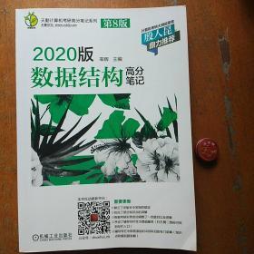 2020版数据结构高分笔记(第8版)