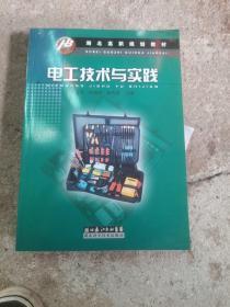 电工技术与实践