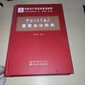 中国共产党历史重要会议辞典