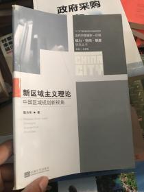 当代中国城市-区域·权力·空间·制度研究丛书·新区域主义理论:中国区域规划新视角