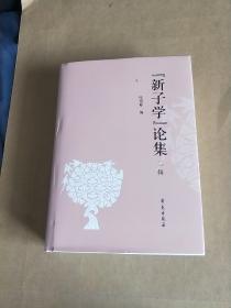 """""""新子学""""论集(第2辑)"""