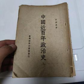中国近百年政治史 上册