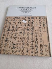 上海博古斋2000春古籍善本拍卖图录