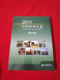 2013中国粮食年鉴【附光盘】全新没有开封