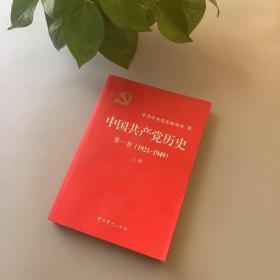 中国共产党历史 第一卷上册