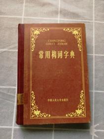 常用构词字典 精装版