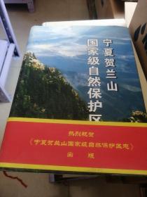 宁夏贺兰山国家自然保护区志