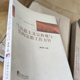 北京统一战线培训教材:马克思主义宗教观与党的宗教工作方针.