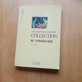 中译经典文库·世界文学名著:欧亨利短篇小说集(英语原著版)