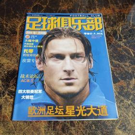 足球俱乐部2004年1月B版【无海报】