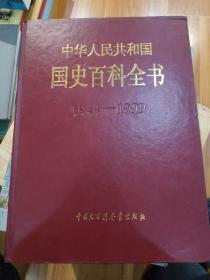 中华人民共和国国史百科全书:1949-1999