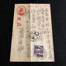 二战时期日本邮政明信片 正面日本人铅笔书写日本东京地址和收件人,有邮戳邮票。背面铅笔字短信,内容不详。