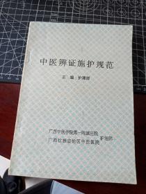 中医辨证施护规范