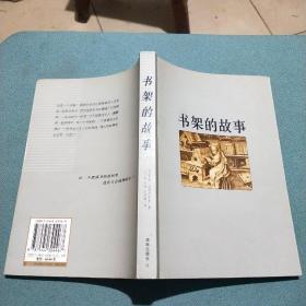 书架的故事