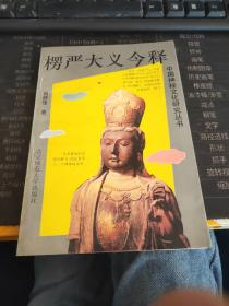 中国神秘文化研究丛书-楞严大义今释